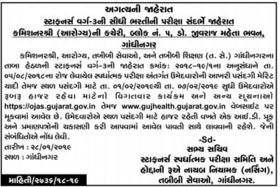 gujhealth.gujarat.gov.in - Staff Nurse Merit List | Selection List